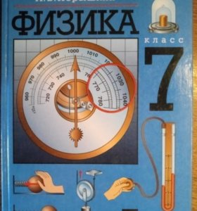 Физика / сборник задач по физике