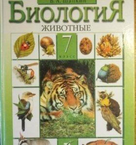 Биология и Атлас