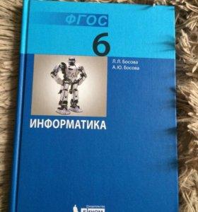 Учебник по информатике, 6 класс (Босова)