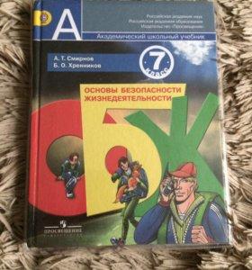 Учебник по ОБЖ, 7 класс. (Смирнов, Хренников)