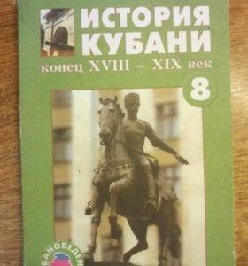 История Кубани / История нового времени