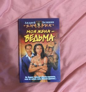 Андрей Белянин «Моя жена -ведьма»