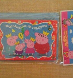 Приглашения свинка пеппа