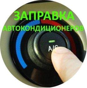 Заправка ремонт обслуживание автокондиционеров