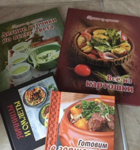 Книги с рецептами (новые)
