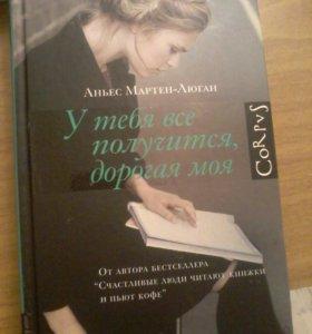 """Книга """"У тебя все получится дорогая моя """""""