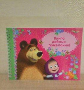 Книга пожеланий Маша и медведь