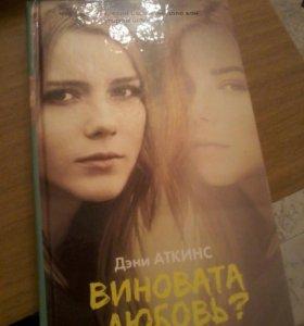 """Книга Дэни Аткинс """"Виновата Любовь ?"""""""