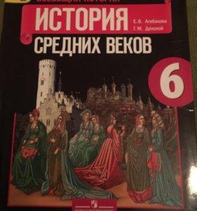 Учебник по истории 6 класс