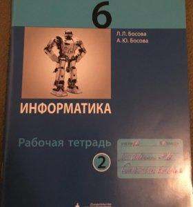 Рабочая тетрадь по информатике 6 класс , 2 часть
