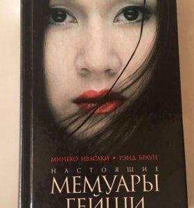 """Книга """"Мемуары Гейши"""" в твёрдом переплёте"""