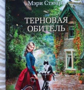 """Книга """"Терновая обитель"""" (Мэри Стюарт)"""