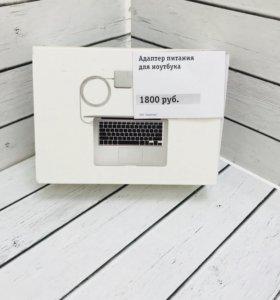 Адаптер питания для MAC