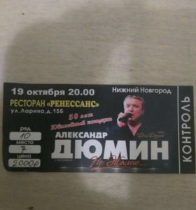 Билет на концерт ДЮМИНА.