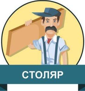 Столяр, станочник, оператор станка