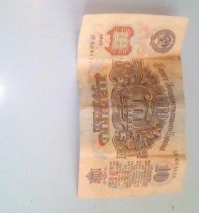 Десять рублей Советского союза