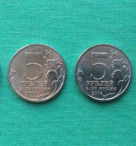 5 рублей. Пятый выпуск