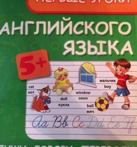 Репетитор по английскому языку для дошкольников