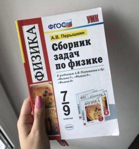 Сборник задач по физике Перышкина