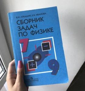 Сборник задач по физике Лукашика