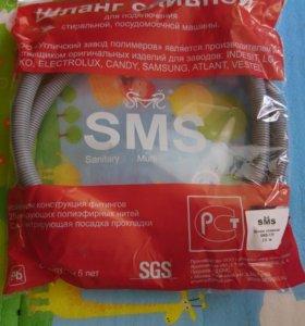 Шланг сливной для стиральной машины sms-720