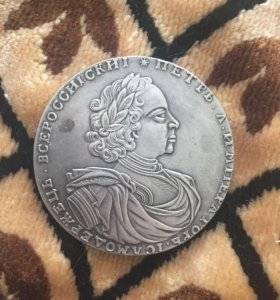 Копия царской монеты Петра 1 1722