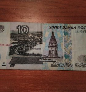 10 рублей 1997г.в