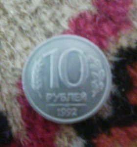 10 РУБ СССР