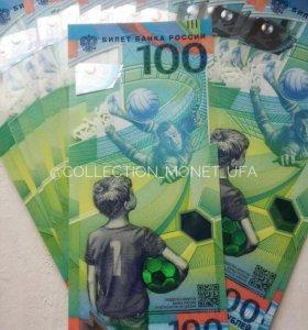 100 рублей 2018 Футбол ЧМ