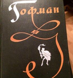Гофман 3 тома