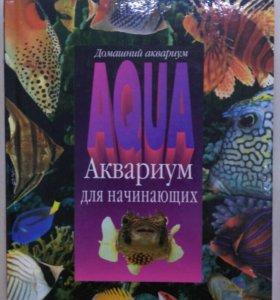 """Книга """"Аквариум для начинающих"""""""