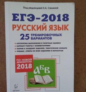Сборник ЕГЭ-2018 РУССКИЙ ЯЗЫК 25 вариантов ЛЕГИОН