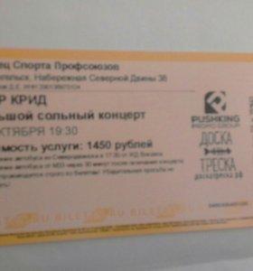 Билет на концерт ЕК в архангельске