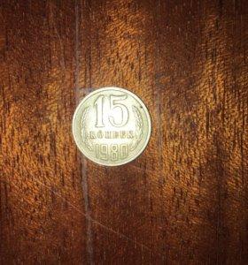 15 копеек, 1980г.