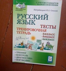 тесты русский язык 2,3,4 классы