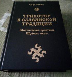 Книга по славянской эзотерике