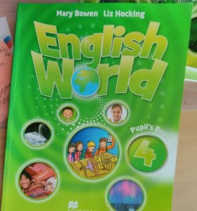 English World для 4 класса