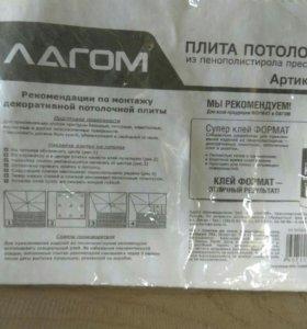 Плитка потолочная 2 упаковки