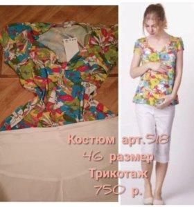 Новая одежда для беременных