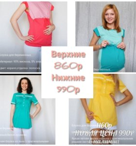 Блузки и футболка для беременных и кормящих. Новые