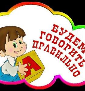 Логопед дефектолог психолог