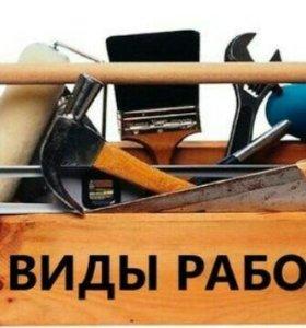 Демонтаж Снос Спил вывоз мусора заборы водопровод
