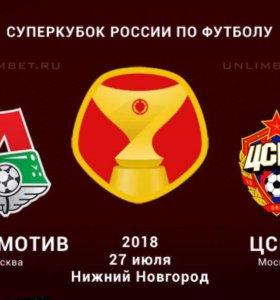 Билеты Супер кубок России