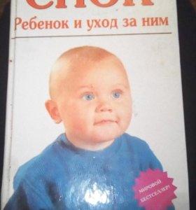 Книга, уход за ребенком