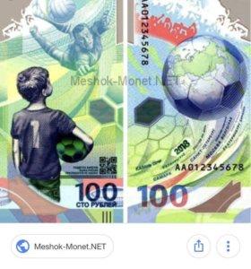 100 р 2018 футбольные