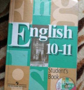 школьные учебники 10-11 класс