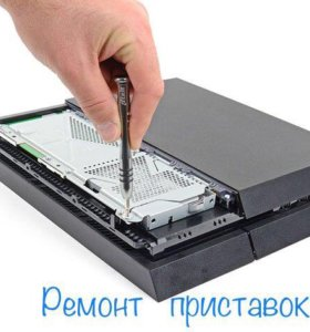 Ремонт ps4 ps3 ps2 xbox 360 xbox one psp ps vita