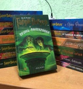 Книги Гарри Поттер. Росмэн
