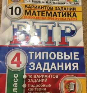Книги для подготовки к экзамену в 4 классе