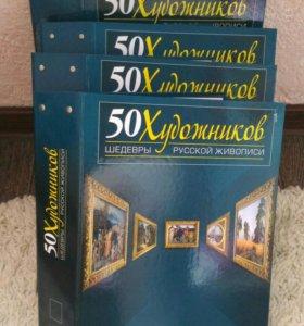 50 художников 4 тома новые